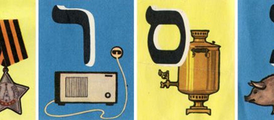 Yiddish for Comrades – The Forward