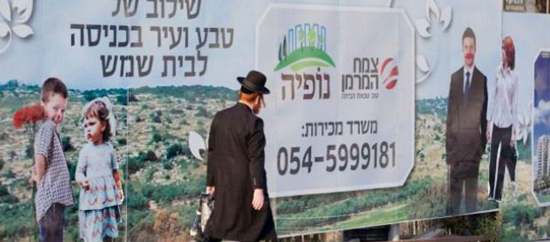 Beit Shemesh Women: Shameful In Beit Shemesh