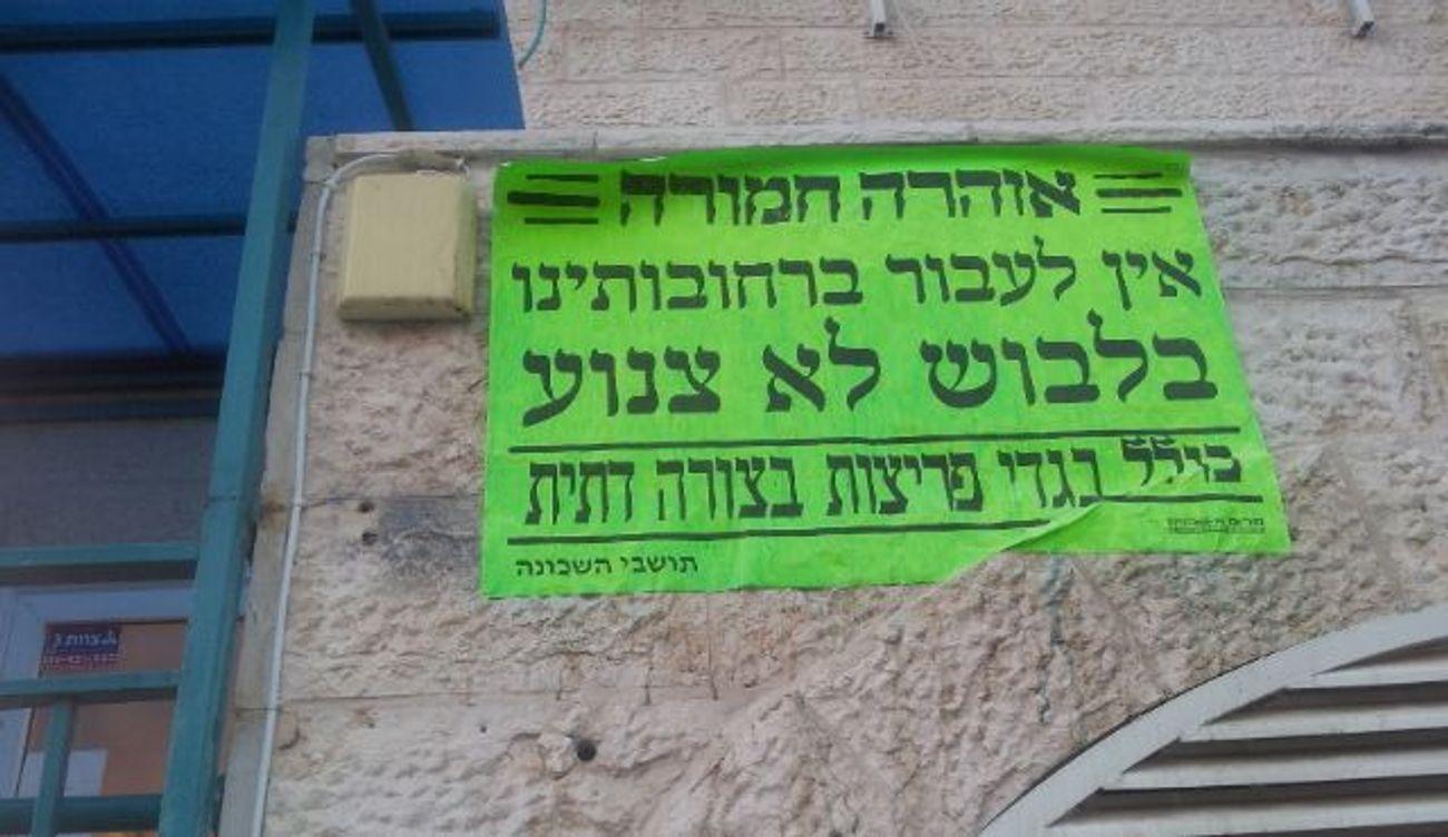 Model Hooker Beit Shemesh