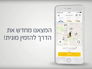 Israeli Rideshare Startup Gett Buys Juno For $200M – The Forward