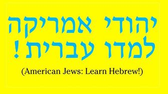 Memo to American Jews: Learn Hebrew – The Forward
